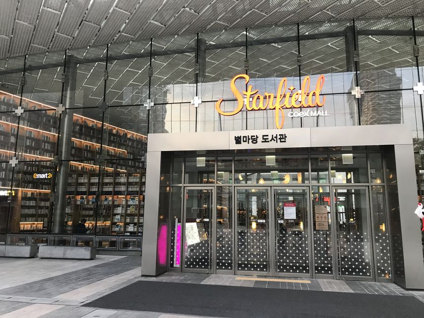 Starfield, COEX Mall, Séoul